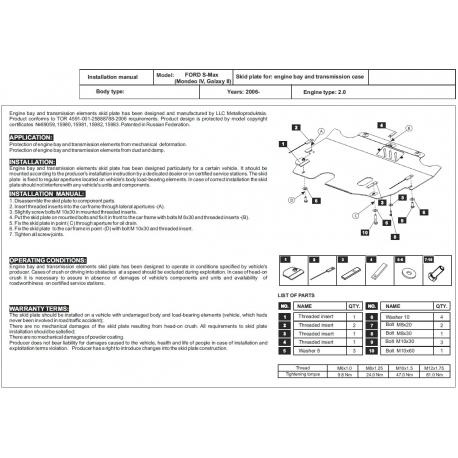 Ford Galaxy II Motor und Getriebeschutz 1.6, 2.0, 2.0TD, 2.3 - Stahl